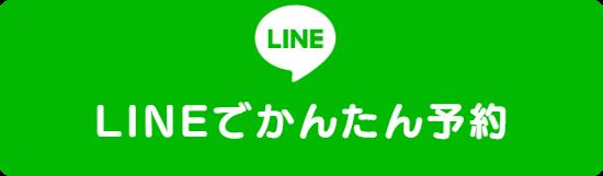 LINEでかんたん予約