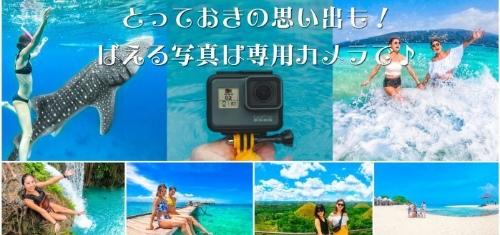 水中カメラGoPro貸出あり! 素敵な思い出を写真に納めよう
