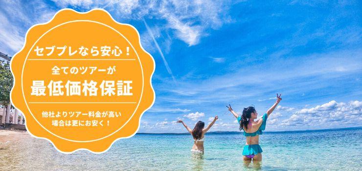 セブ島ツアーの最低価格保証を保証